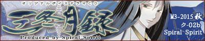 Spiral Spirit様 三冬月録