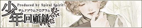 【少年回顧録】Spiral Spirit様