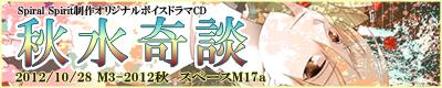 「秋水奇談」(ボイスドラマ+歌1曲) 500円