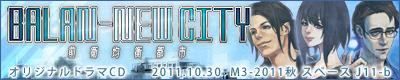 『BALAN-NEW CITY』 | ヨッシ〜バラン様