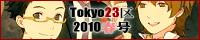 TOKYO23区2010春号