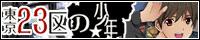 東京23区の少年2016春号